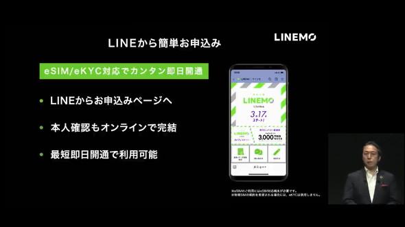LINEアプリから申し込み