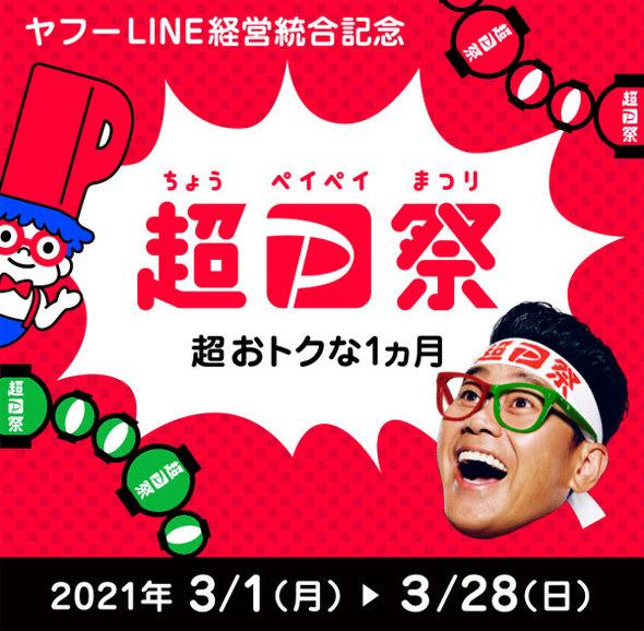 Zホールディングス/LINE