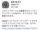 iOSとiPadOSの14.4.1とwatchOSの7.3.2配信 「重要なセキュリティアップデート」
