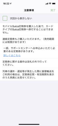 iPhoneのSuica