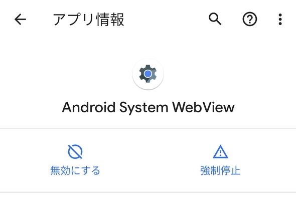 WebViewの情報