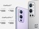 5G対応の「OnePlus 9/9 Pro」登場 Hasselbladカメラ搭載で699ユーロから