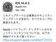 iOSの14.4.2と12.5.2配信 「悪用された可能性のあるWebKitの重要なセキュリティアップデート」