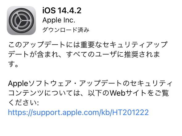iOSに新バージョン