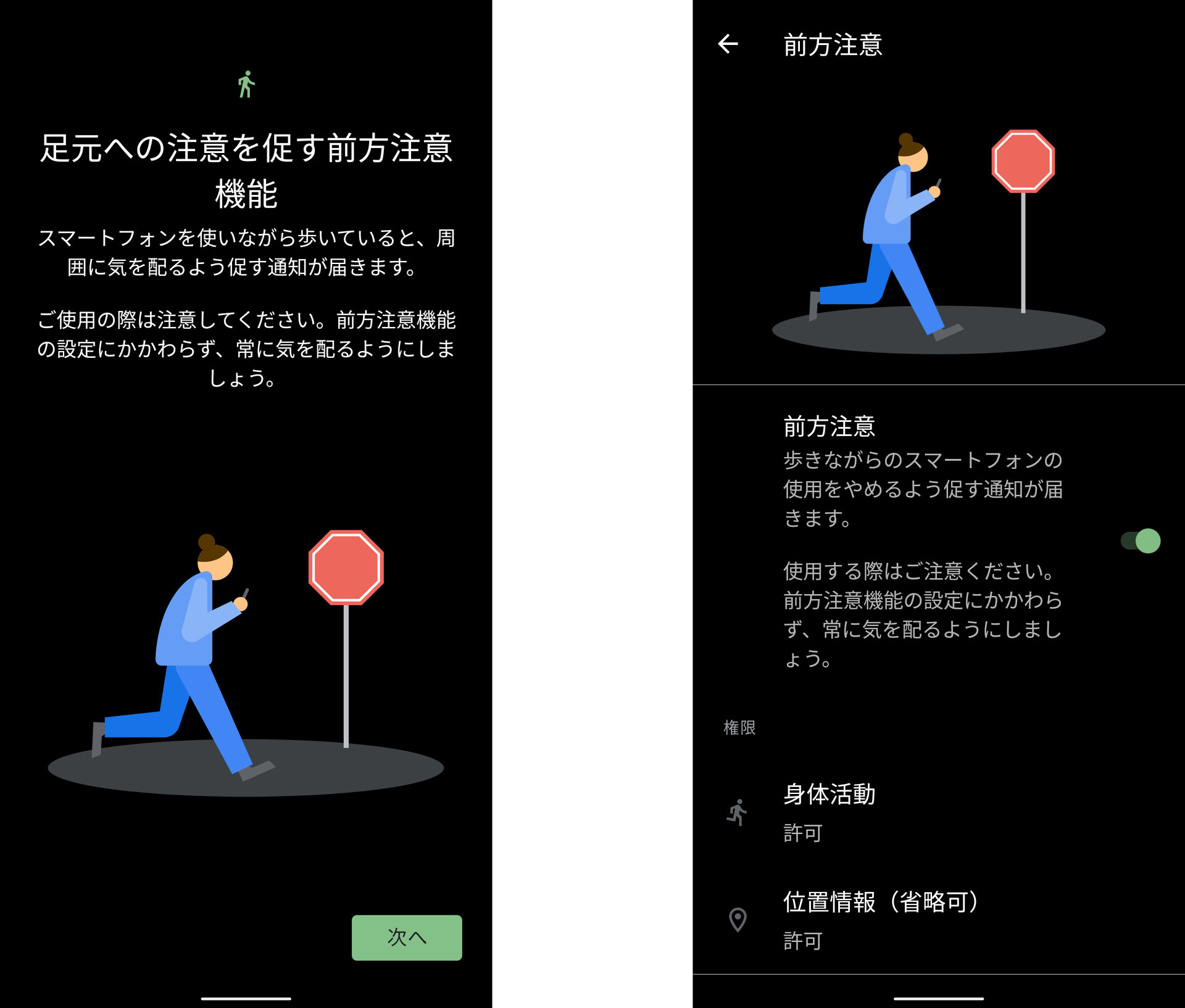 Pixelシリーズに歩きスマホしていると注意する新機能「前方注意 ...