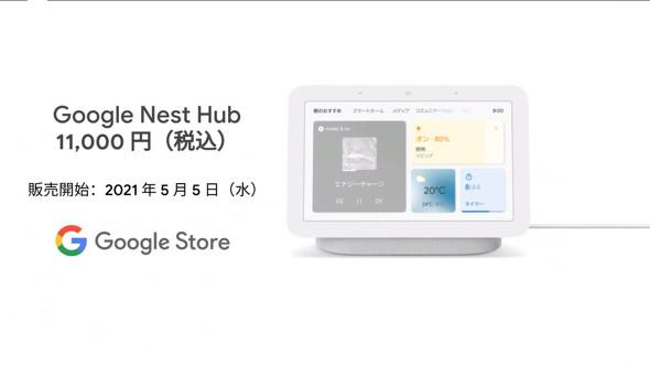 Google Nest Hub(第2世代)