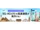 ソフトバンクが「5G国際ローミング」の提供を開始 韓国SK Telecomの5Gエリアから