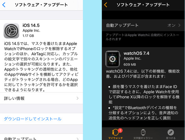 iOS 14.5とwachOS 7.4が配信された