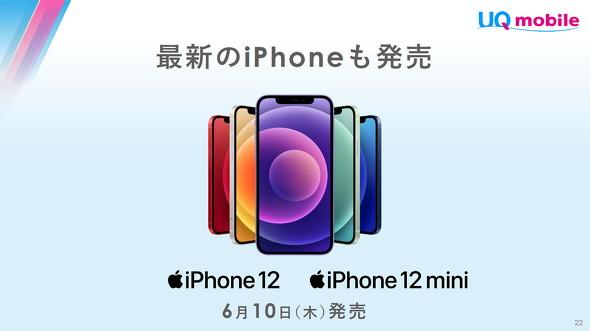 iPhone 12ファミリー