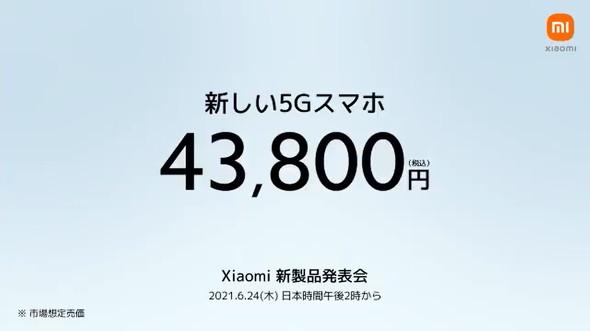 4万3800円