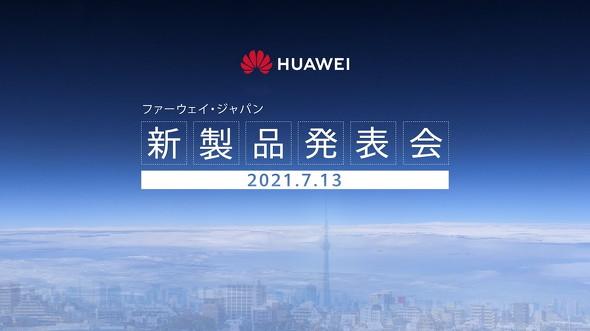 ファーウェイ・ジャパンが7月13日10時から「新製品発表会」を開催する