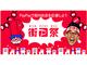 「街のPayPay祭」開催 9月13日〜11月28日に最大20%還元