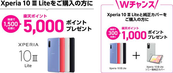 Xperia 10 III Lite