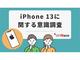 iPhone 13(仮)に期待することは「バッテリー性能の向上」