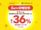 Yahoo!ショッピングとPayPayモールが「5のつく日曜日祭」 9月5日に最大36%還元も