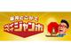 PayPay、「秋のペイペイジャンボ(オンライン)」を9月1日から開催 最大10万円還元も