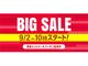 au PAY マーケット、最大50%還元「BIG SALE」を9月2日から開催