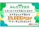 携帯市場とgoo Simseller、中古端末の下取り+購入で1万5000円引き