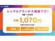 y.u mobile、5GBのシングルプランを月額1070円に値下げ