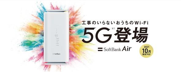 SoftBank Air 5G