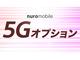nuroモバイルが5Gオプションを提供開始 料金は据え置き