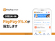 飲食店予約サービス「PayPayグルメ」今秋開始 PayPayで事前決済、ボーナス付与も