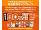 au PAY、花王商品を「マツモトキヨシ」「ココカラファイン」で購入すると30%還元