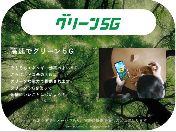 グリーン5G