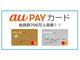 「au PAY カード」会員数が700万人を突破 1億ポイント山分け&抽選で100人に7万ポイント還元