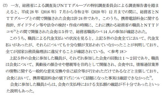 NTT会食