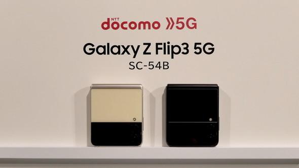 Galaxy Z Flip3 SC-54B