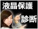 CRYSTAL ARMOR �~ ITmedia Mobile