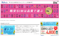 IIJmio × ITmedia Mobile