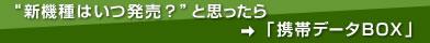"�V�@��͂��""����H�Ǝv�����灨�u�g�уf�[�^BOX�v"