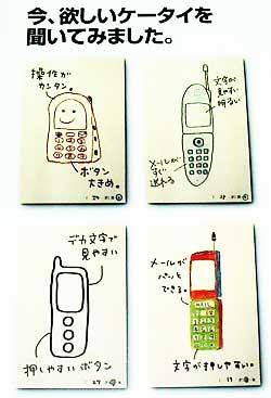 Mobile:これからの携帯に必要なもの──「シンプルフォン」の隠れた実力