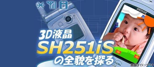 3D液晶  SH251iS の全貌を探る