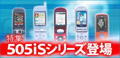 特集:505iSシリーズ登場