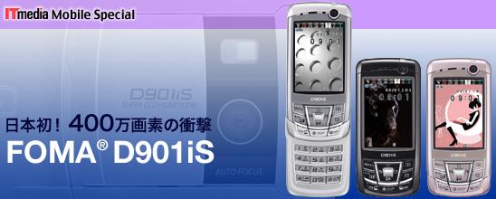 日本初! 400万画素の衝撃−FOMA D901iS