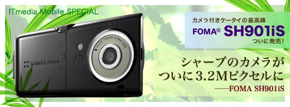 シャープのカメラがついに3.2Mピクセルに──FOMA SH901iS