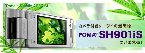 カメラ付きケータイの最高峰 FOMA SH901iSついに発売!