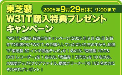 「902T」購入特典付きキャンペーン実施中!!