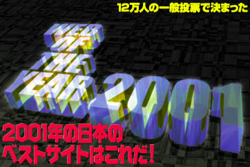 Web of th Year 2001