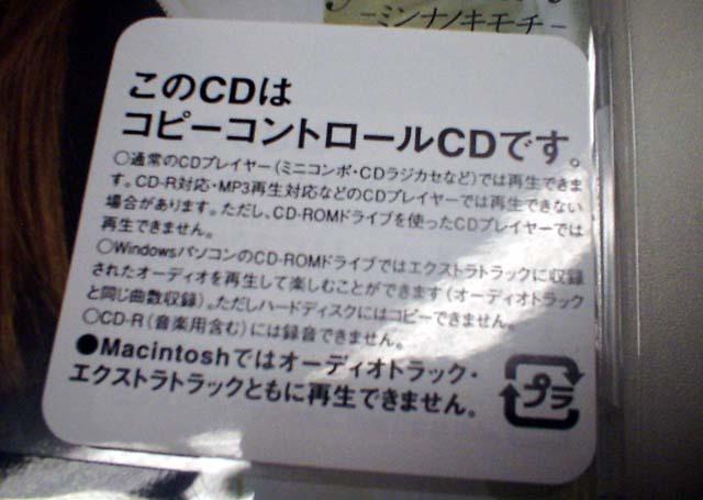 News:コピーガード機能付きCD登...