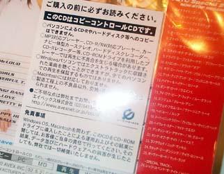 News:レコ協,コピーコントロー...