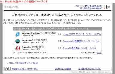 ai_20040212jpnavil.jpg