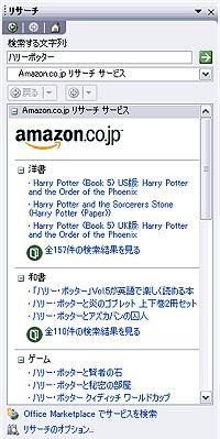 sk_amazon.jpg