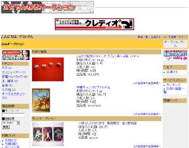 yu_2ch.jpg