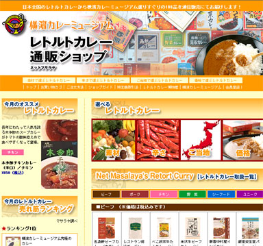 yu_curry.jpg