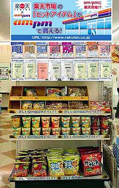 ネットの人気商品をコンビニで店頭販売 - ITmedia NEWS