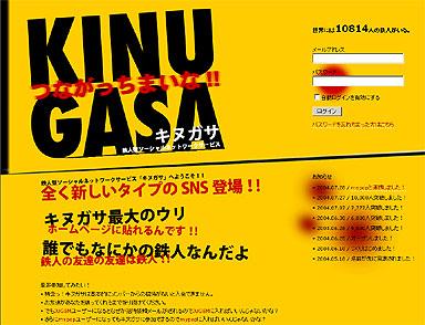 yu_kinugasa_01.jpg